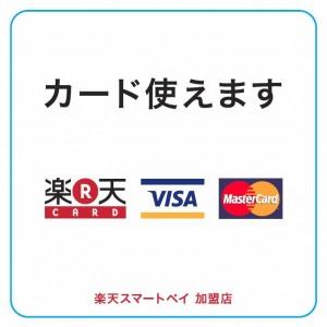 クレジットカード告知