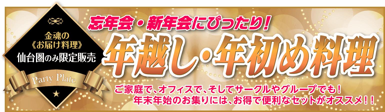 2017年 金魂のパーティ料理