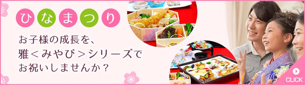 金魂の節句料理・雅〈みやび〉シリーズ