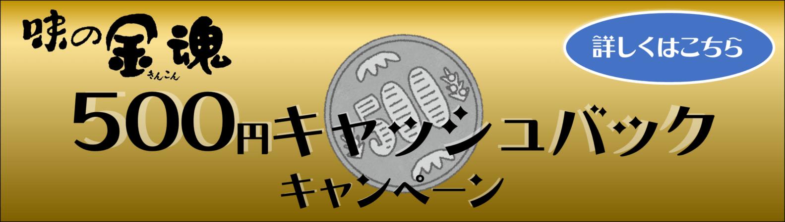 500円キャッシュバック