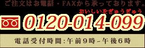 ご注文はお電話・FAXから承っております。TEL0120-014-099