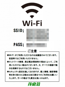 moniwa_Wi-Fi