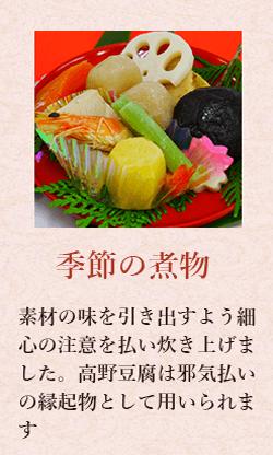 季節の煮物