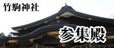 竹駒神社参集殿