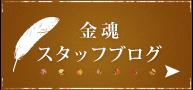 金魂スタッフブログ