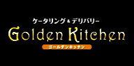 ゴールデンキッチン