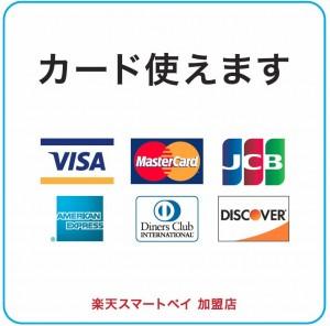 クレジットカード告知2
