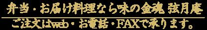 宮城県仙台で弁当・お届け料理なら味の金魂 弦月庵