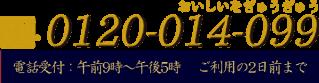 お問い合わせ0120-014-099