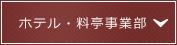 ホテル・料亭事業部