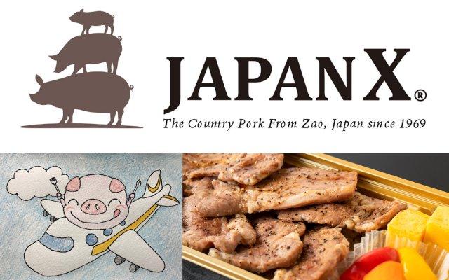 JAPAN X 豚キャンペーン