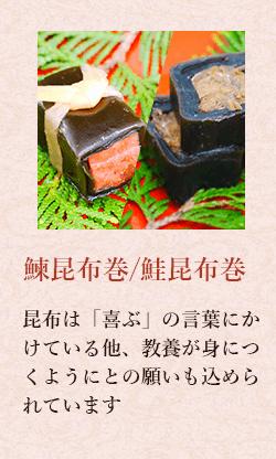 鰊昆布巻◇鮭昆布巻