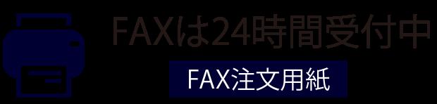 FAX注文用紙リンク