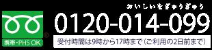 TEL:0120-014-099