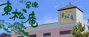 東松島東松庵