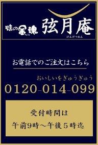 お問い合わせは0120-014-099