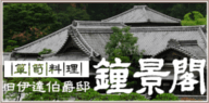 旧伊達邸 鍾景閣(しょうけいかく)